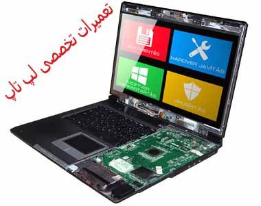 تعمیرات لپ تاپ