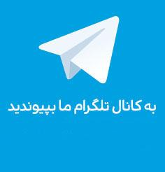 تلگرام اول مال