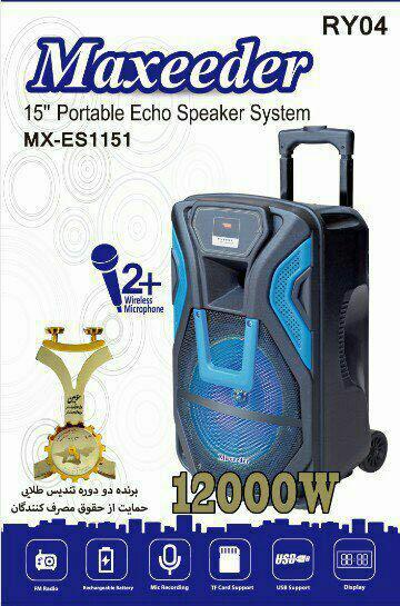 اسپیکر چمدانی مکسیدر مدل mx-es1121 ry04