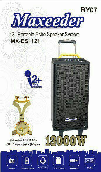 اسپیکر چمدونی مکسیدر مدل mx-es1121 r07