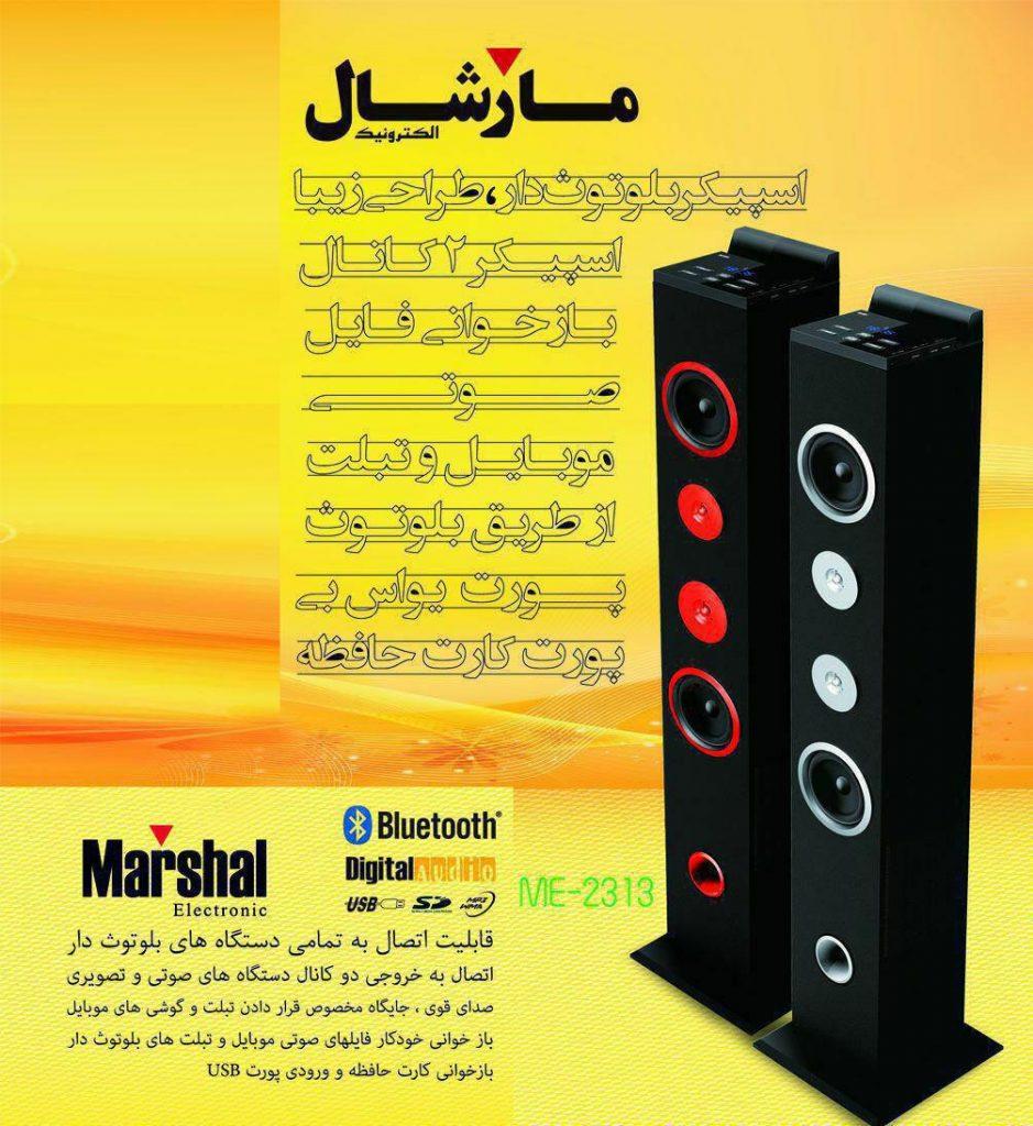 Marshal ME-2313 Home Media Player پخش کننده خانگی بلوتوث مارشال مدل ام ای 2313