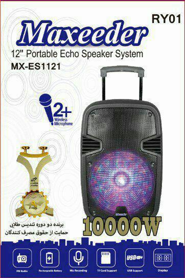 اسپیکر چمدونی مکسیدر مدل mx-es1121 ry01