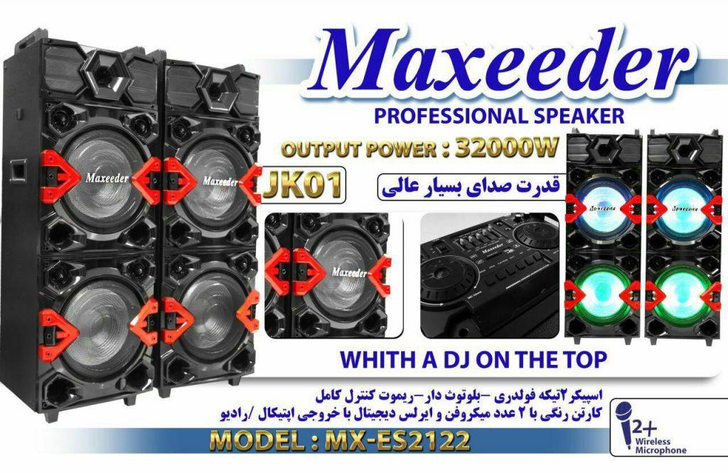 اسپیکر مکسیدر مدلMX-ES2122 -JK01