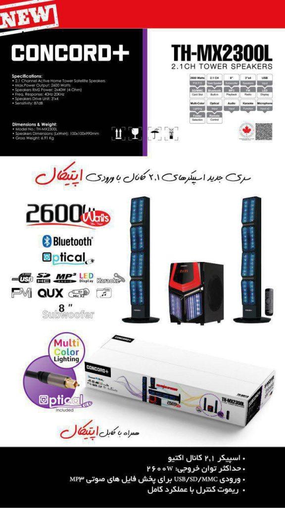 سینما خانگی کنکورد مدل TH-MX2300L