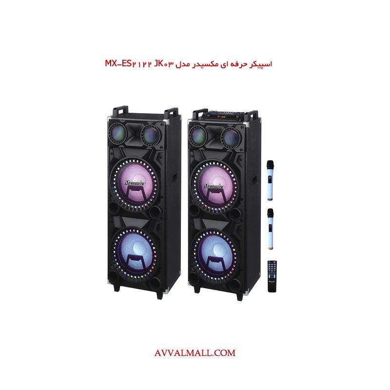 اسپیکر حرفه ای مکسیدر مدل MX-ES2122 JK03