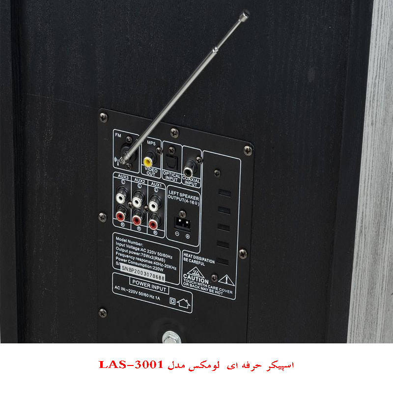 اسپیکر حرفه ای لومکس مدل LAS-3001
